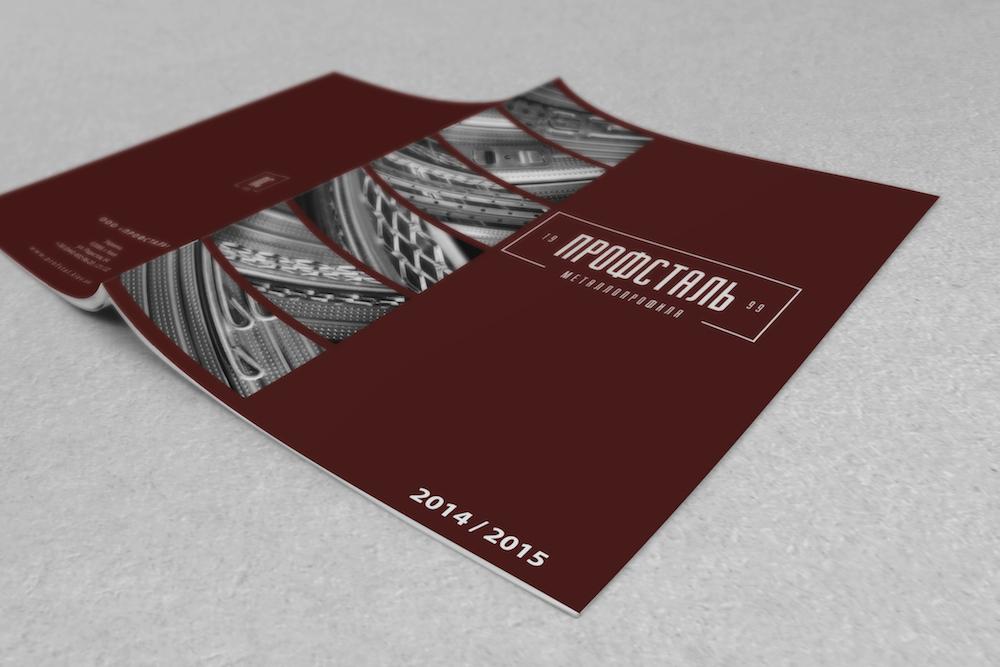 PROFSTAL-katalog